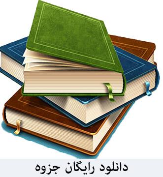 دانلود جزوه تئوری الاستیسیته دکتر حسین شجاع (دانشگاه شریف)