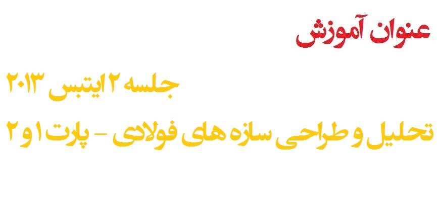 آموزش فارسی Etabs2013 جلسه 2:پارت1: مدلسازی سازه فولادی