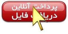 Image result for خرید و دانلود