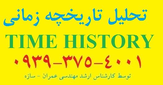 انجام پروژه تحلیل تاریخچه زمانی یا تایم هیستوری یا Time History